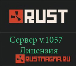 Сервер для Rust Steam v.1057