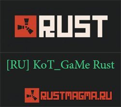 Пиратский сервер [RU] KoT_GaMe Rust