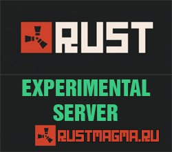 Как запустить и настроить экспериментальный сервер Rust