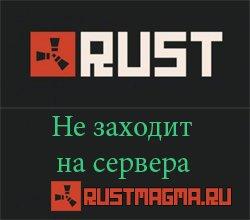 Почему rust не заходит на сервера